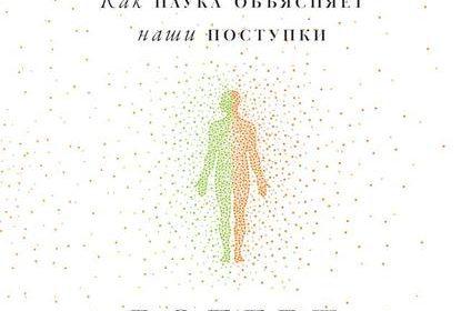 «Биология добра и зла. Как наука объясняет наши поступки» Роберт Сапольски