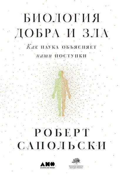 Роберт Сапольски «Биология добра и зла. Как наука объясняет наши поступки»