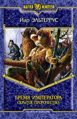 Иар Эльтеррус «Бремя императора: Скрытое пророчество»