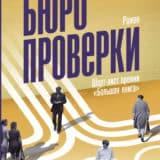 «Бюро проверки» Александр Архангельский