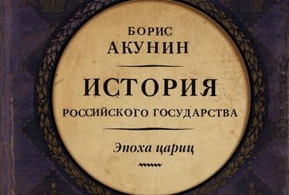 «Евразийская империя. История Российского государства. Эпоха цариц» Борис Акунин