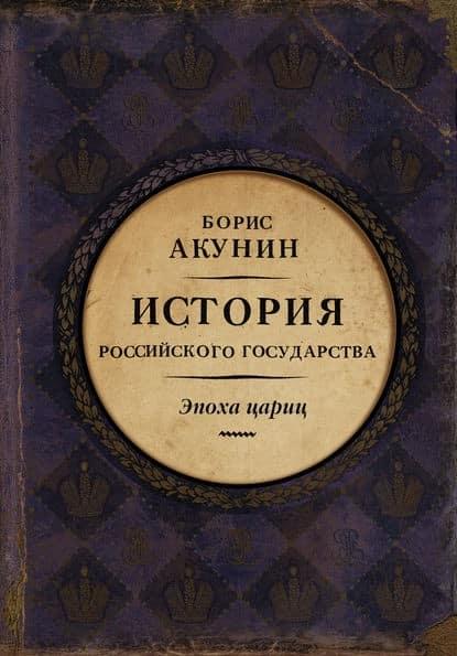 Борис Акунин «Евразийская империя. История Российского государства. Эпоха цариц»