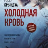 «Холодная кровь» Роберт Брындза