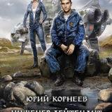 «Инженер-лейтенант. Земные дороги» Юрий Корнеев