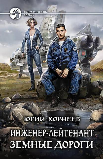 Юрий Корнеев «Инженер-лейтенант. Земные дороги»