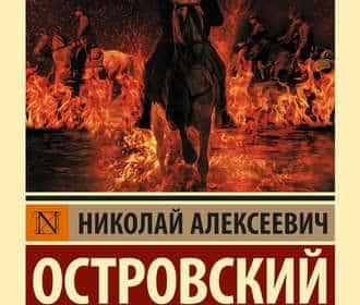 «Как закалялась сталь» Николай Островский