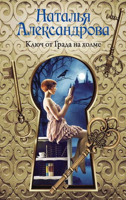 «Ключ от Града на холме» Наталья Александрова
