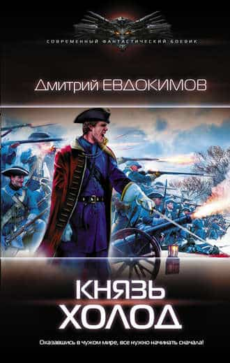 «Князь Холод» Дмитрий Евдокимов
