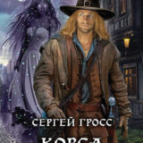 «Корса. Дорогой вора» Сергей Гросс