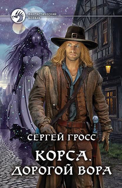 Сергей Гросс «Корса. Дорогой вора»
