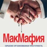 «МакМафия. Серьезно организованная преступность» Миша Гленни