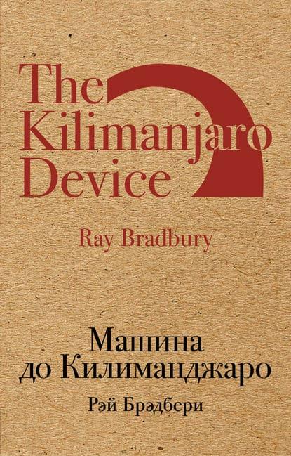 «Машина до Килиманджаро (сборник)» Рэй Брэдбери
