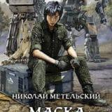 «Маска зверя» Николай Метельский