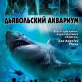 «Мег. Дьявольский аквариум» Стив Алтен