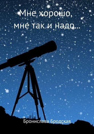 Бронислава Бродская «Мне хорошо, мне так и надо…»