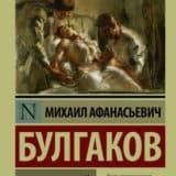 «Морфий (сборник)» Михаил Булгаков
