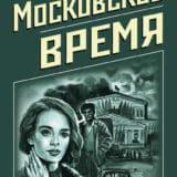 «Московское время» Валерия Вербинина