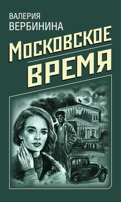 Валерия Вербинина «Московское время»