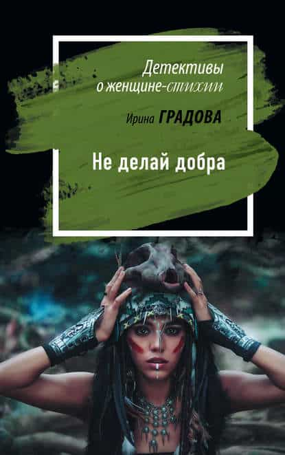 Ирина Градова «Не делай добра»