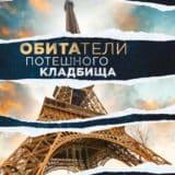 «Обитатели потешного кладбища» Андрей Иванов