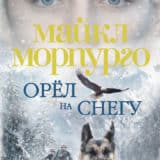 «Орел на снегу» Майкл Морпурго
