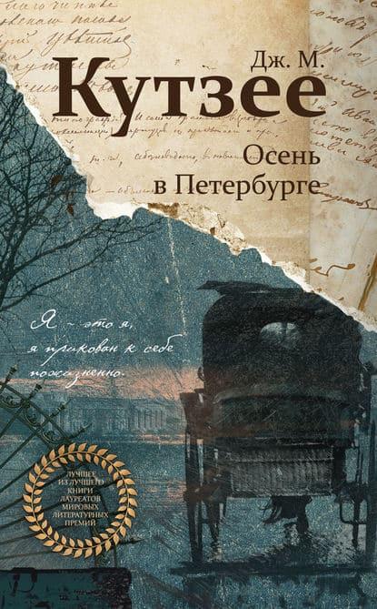 «Осень в Петербурге» Джон Максвелл Кутзее