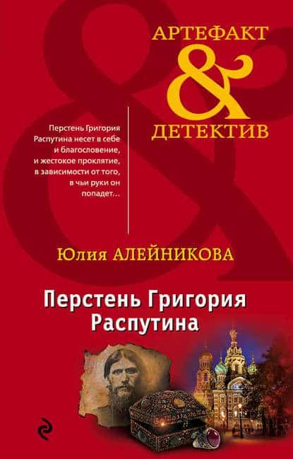 «Перстень Григория Распутина» Юлия Алейникова