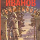«Пищеблок» Алексей Иванов