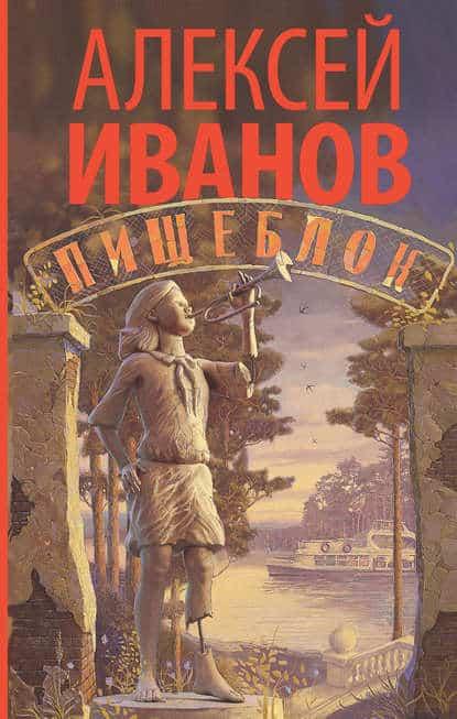 Алексей Иванов «Пищеблок»