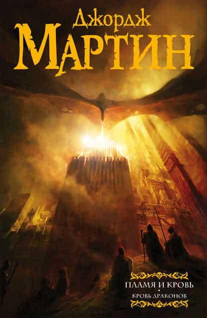 «Пламя и кровь. Кровь драконов» Джордж Р. Р. Мартин
