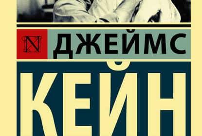 «Почтальон всегда звонит дважды (сборник)» Джеймс Кейн