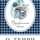 «Предвестник весны (сборник)» О. Генри