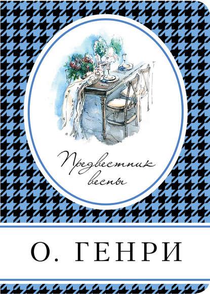 «Предвестник весны (сборник)» О. Генри» Сергей Садов