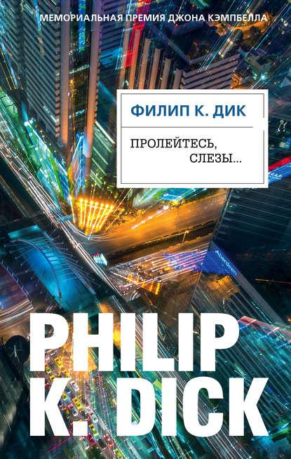 «Пролейтесь, слезы…» Филип Киндред Дик