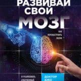 «Развивай свой мозг. Как перенастроить разум и реализовать собственный потенциал» Джо Диспенза