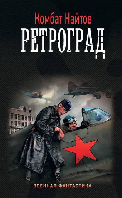 Комбат Найтов «Ретроград»