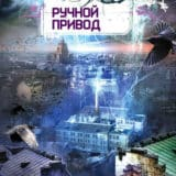 «Ручной Привод» Вадим Панов