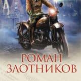«Швейцарец. Возвращение» Роман Злотников