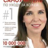 «Самоучитель по уходу за кожей #1» Ольга Фем