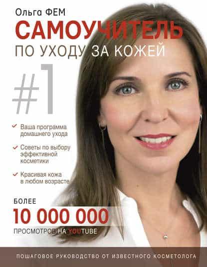 Ольга Фем «Самоучитель по уходу за кожей #1»