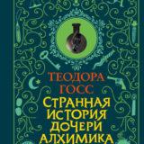 «Странная история дочери алхимика» Теодора Госс