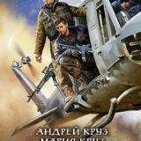 «Странники» Мария Круз, Андрей Круз