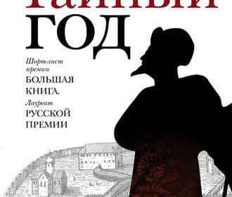«Тайный год» Михаил Гиголашвили