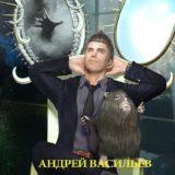 «Тень света» Андрей Васильев