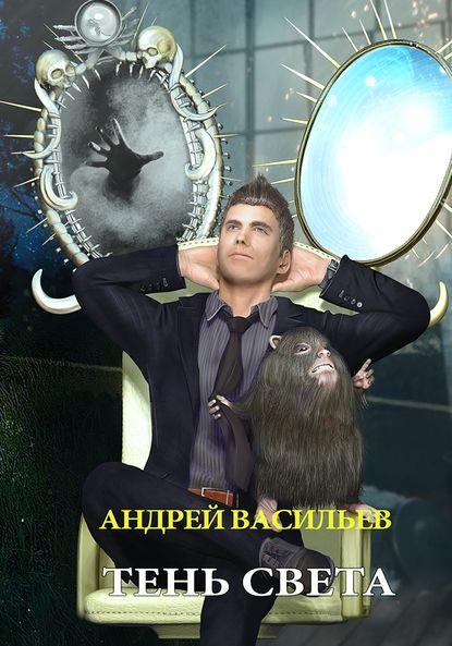 Андрей Васильев «Тень света»
