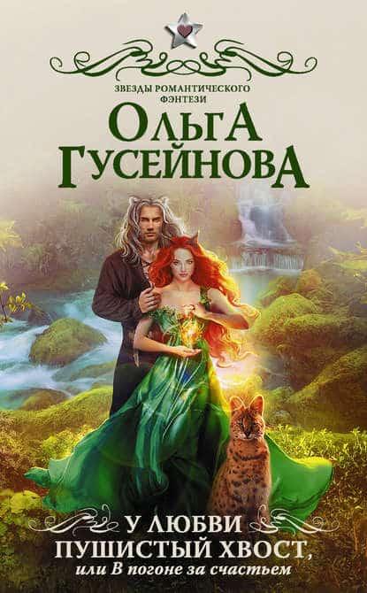 «У любви пушистый хвост, или В погоне за счастьем» Ольга Гусейнова