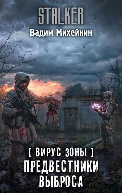 «Вирус Зоны. Предвестники выброса» Вадим Михейкин