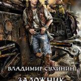 «Заложник долга и чести» Владимир Сухинин