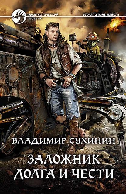 Владимир Сухинин «Заложник долга и чести»
