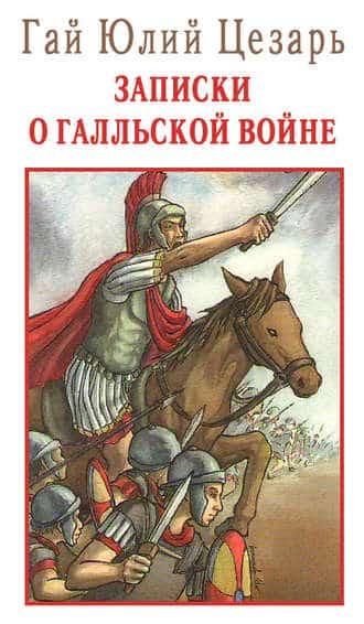 «Записки о Галльской войне» Гай Юлий Цезарь